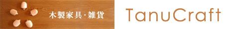[木製家具・おもちゃ・雑貨]TanuCraft